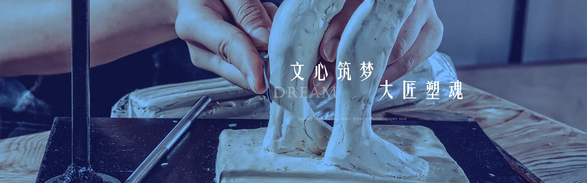 文心筑梦 大匠塑魂 扬州雕塑厂家